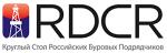 Круглый стол по бурению  RDCR-2017 пройдет в отеле Балчуг Кемпински